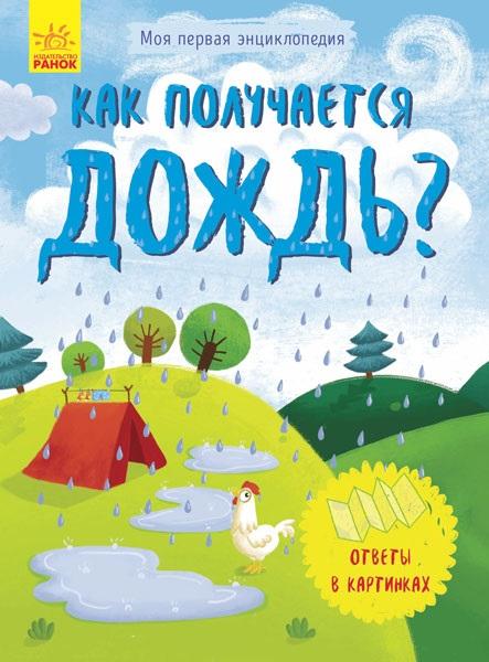 Купить Моя первая энциклопедия: Как получается дождь?, Ранок