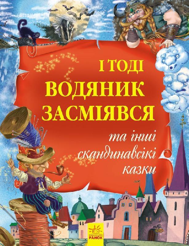 Золота колекція : І тоді водяник засміявся та інші скандинавські казки (у), Ранок  - купить со скидкой