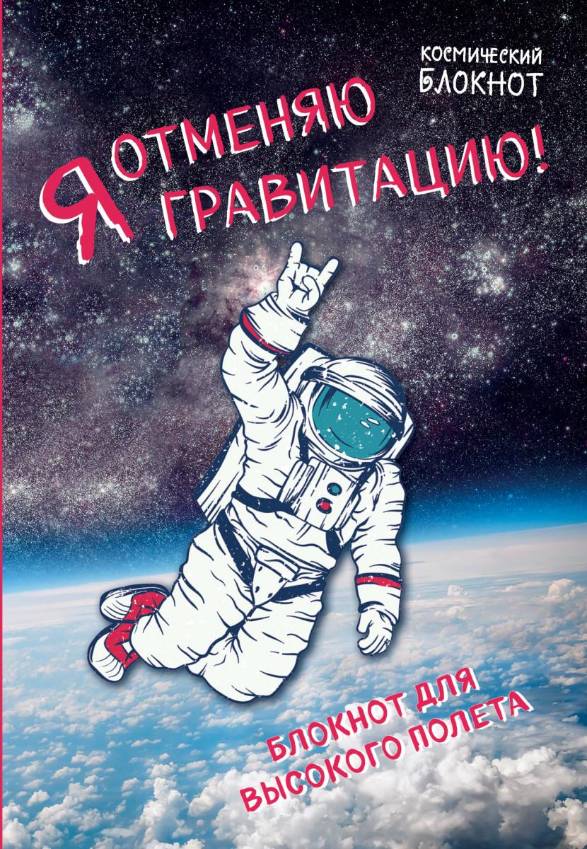 Купить Космический блокнот. Я отменяю гравитацию!, Эксмо