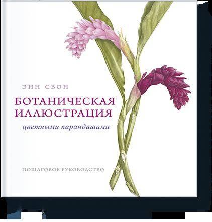 Купить Ботаническая иллюстрация цветными карандашами. Пошаговое руководство, Манн, Иванов и Фербер