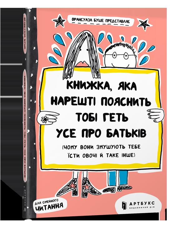 Купить Книжка, яка нарешті пояснить тобі геть усе про батьків, Artbooks