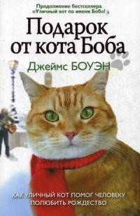 Купить Современная проза, Подарок от кота Боба, Рипол Классик
