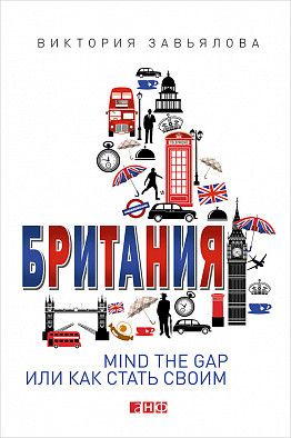 Купить Культура. Искусство, Британия: MIND THE GAP, или Как стать своим, Альпина Паблишер