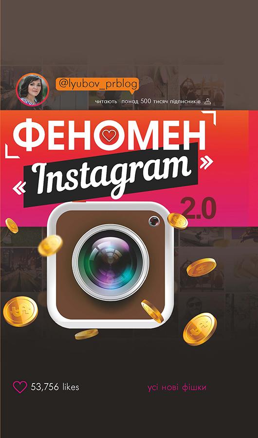 Купить Феномен Instagram 2.0, BookChef