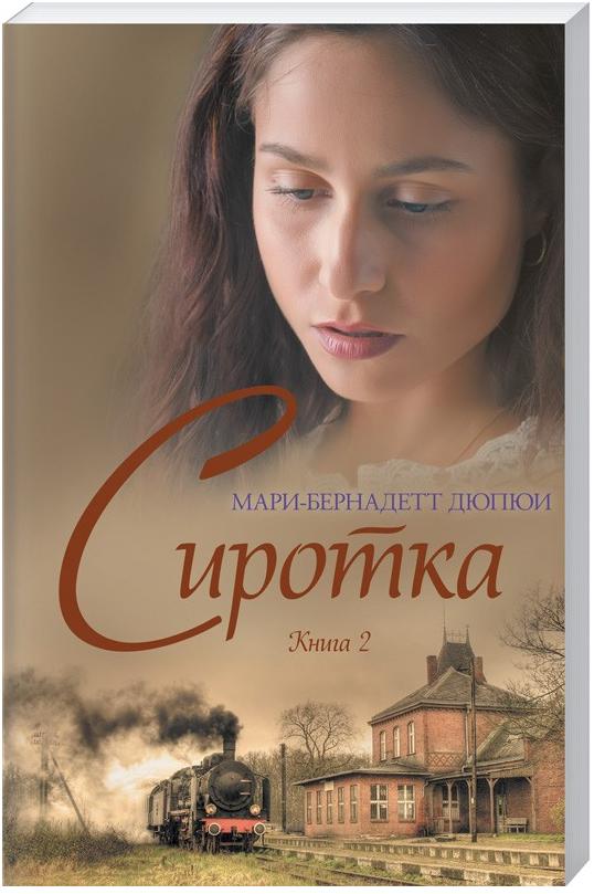 Купить Любовный роман, Сиротка. Книга 2, Клуб Семейного Досуга