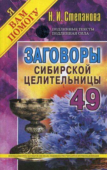 Купить Эзотерика, Заговоры сибирской целительницы. Выпуск 49, Рипол Классик