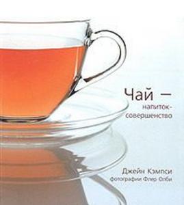 Купить Чай-напиток-совершенство, Balance Business Books