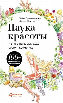 Купить Наука красоты: Из чего на самом деле состоит косметика (обложка), Альпина Паблишер