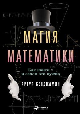Купить Магия математики: Как найти x и зачем это нужно, Альпина Паблишер