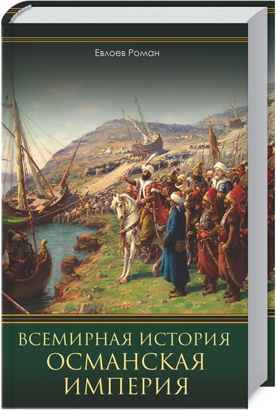 Купить История, политика, Всемирная история. Османская империя, Клуб Семейного Досуга