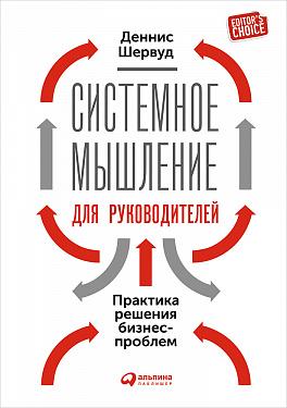 Купить Бизнес-книги, Системное мышление для руководителей: Практика решения бизнес-проблем, Альпина Паблишер