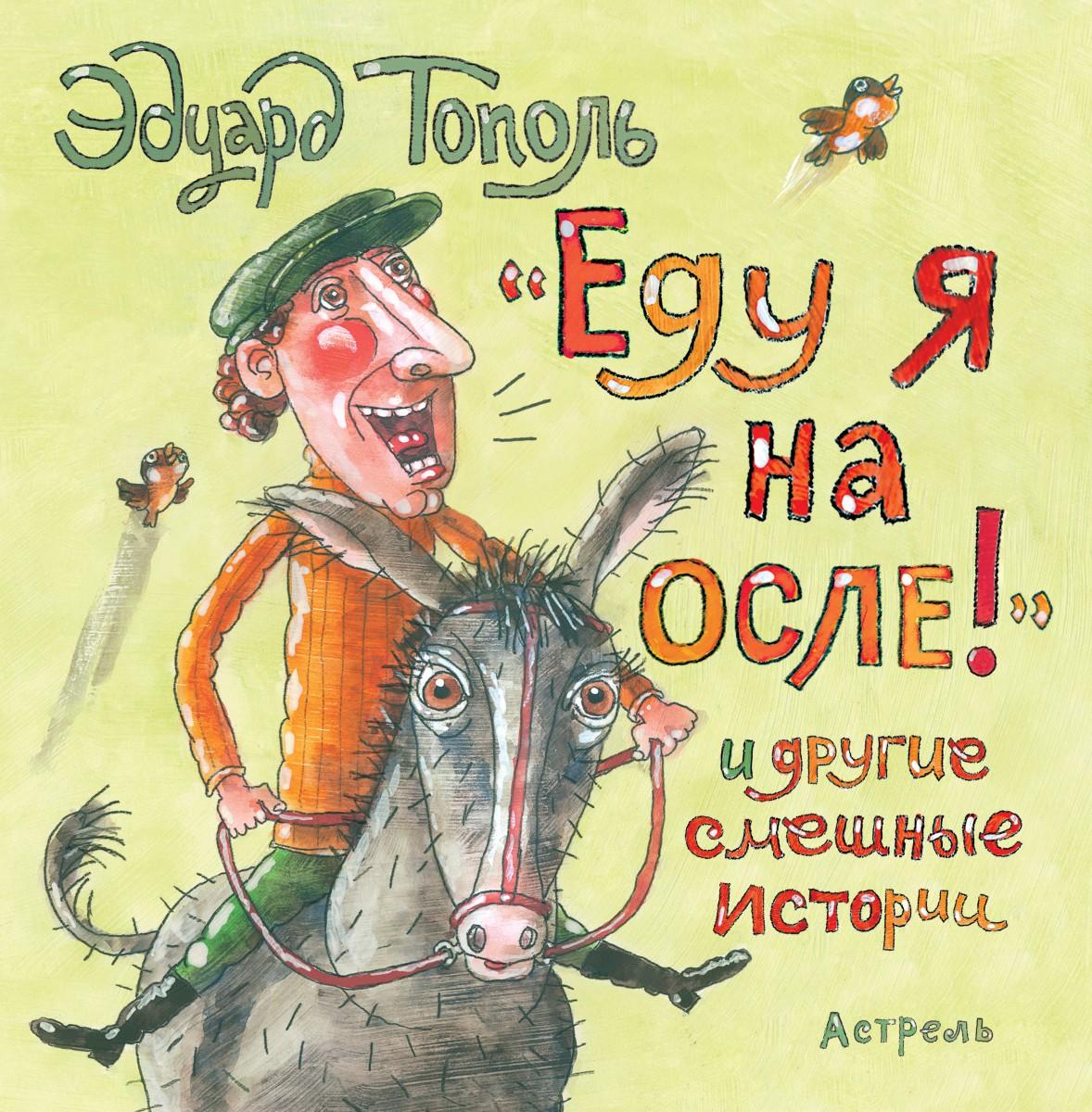 Смешные истории рисунки, казанской иконой