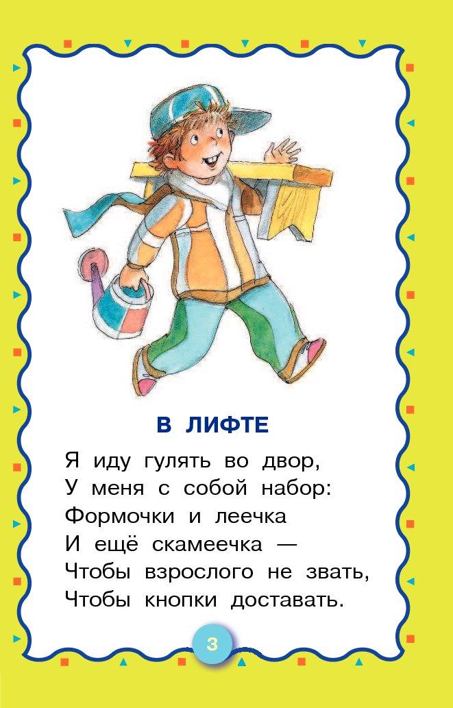 Прикольные детские стихи с картинками