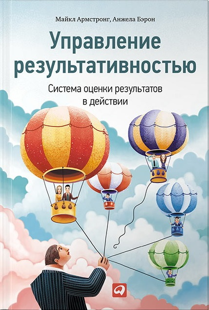 Купить Книги по менеджменту, Управление результативностью: Cистема оценки результатов в действии, Альпина Паблишер