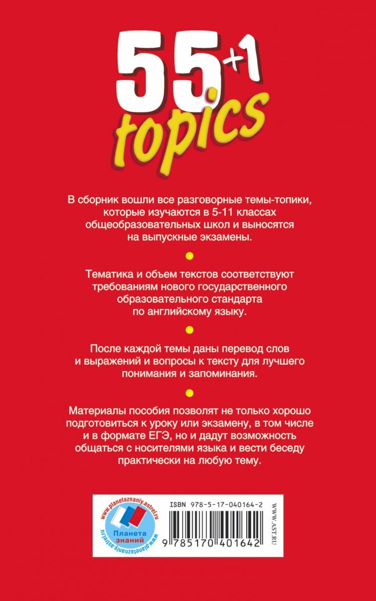 Учебник Устных Тем По Английскому