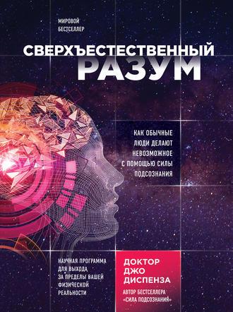 Купить Книги по общей психологии, Сверхъестественный разум. Как обычные люди делают невозможное с помощью силы подсознания, Форс