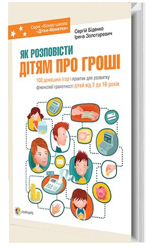 Купить Як розповісти дітям про гроші. Книга для батьків: 100 домашніх ігор і практик, 4Mamas