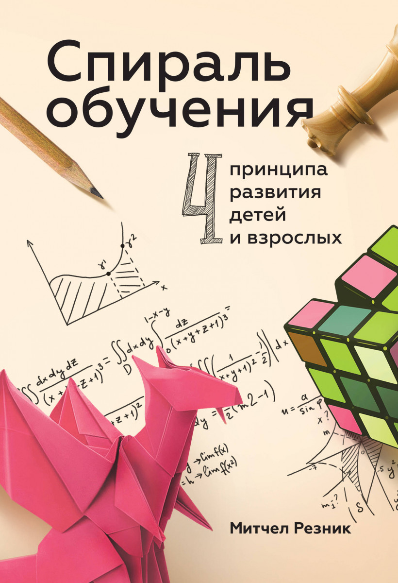 Купить Спираль обучения. 4 принципа развития детей и взрослых, Манн, Иванов и Фербер
