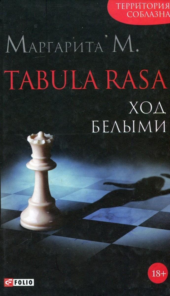 Купить Tabula Rasa.Ход белыми.Кн.1, Фолио