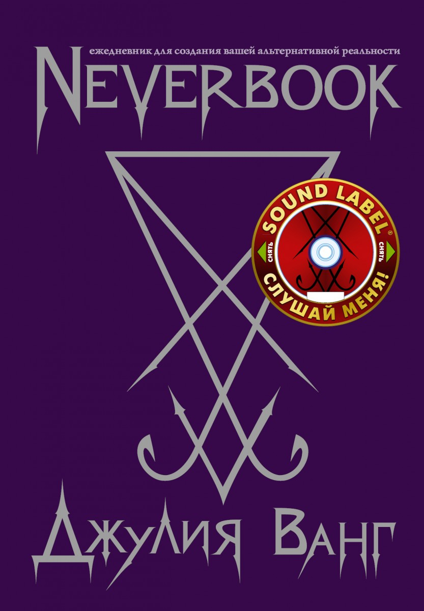 neverbook джулия ванг