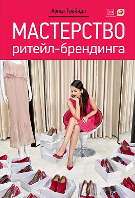 Книги по маркетингу, Мастерство ритейл-брендинга, Альпина Паблишер  - купить со скидкой