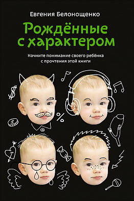 Купить Рожденные с характером (обложка), Альпина Паблишер