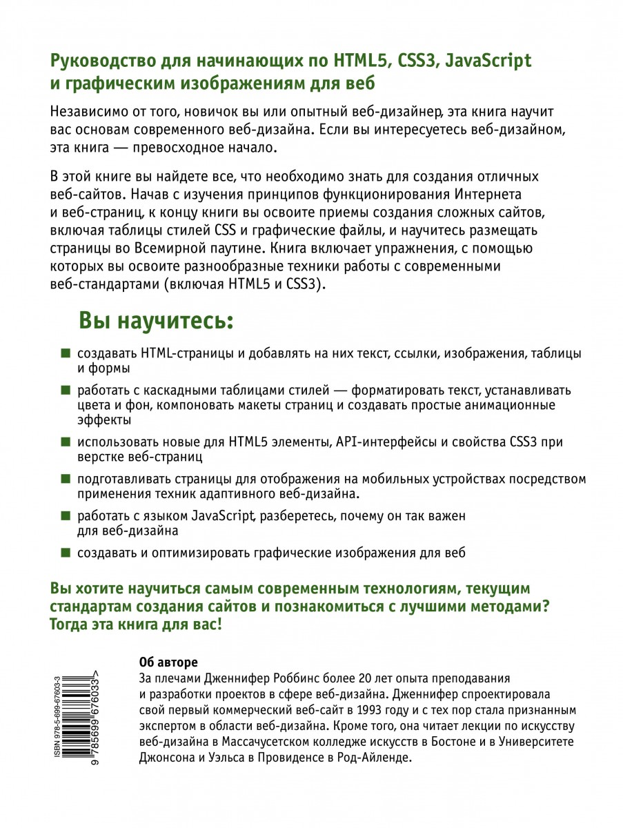 Купить книгу HTML5, CSS3 и JavaScript. Исчерпывающее руководство (+ ... d7fc07eca00