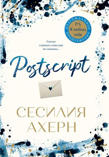 Купить Любовный роман, Postscript. Продолжение романа P.S. Я люблю тебя , Махаон