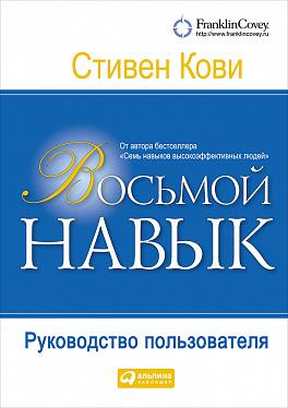 Купить Книги по психологии, Восьмой навык: Руководство пользователя (обложка), Альпина Паблишер