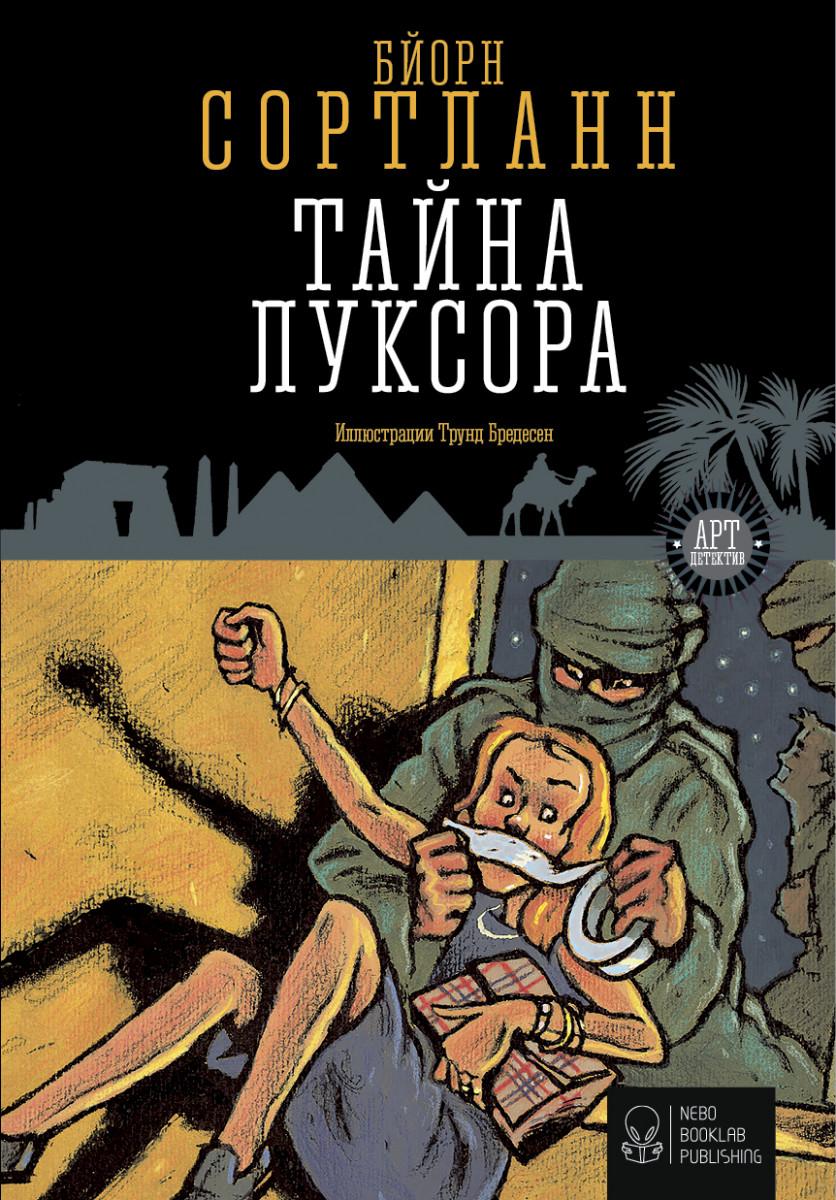 Купить Тайна Луксора, Арт-издательство Небо