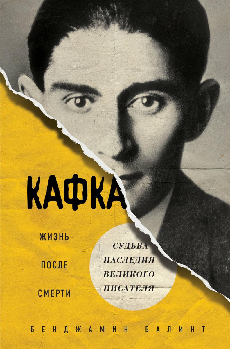 Купить Кафка. Жизнь после смерти. Судьба наследия великого писателя, Эксмо
