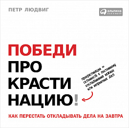 Купить Книги по психологии, Победи прокрастинацию! Как перестать откладывать дела на завтра (обложка), Альпина Паблишер