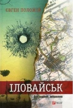 Купить Іловайськ (2-ге видання, виправлене), Фолио