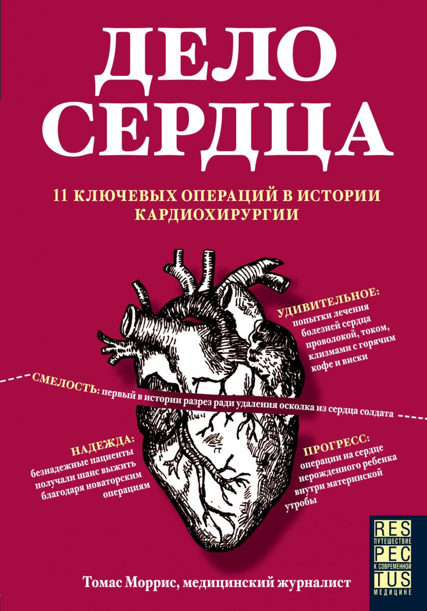 Дело сердца. 11 ключевых операций в истории кардиохирургии, Эксмо  - купить со скидкой