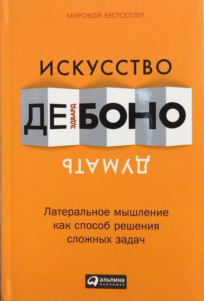 Купить Книги по психологии, Искусство думать: Латеральное мышление как способ решения сложных задач, Альпина Паблишер