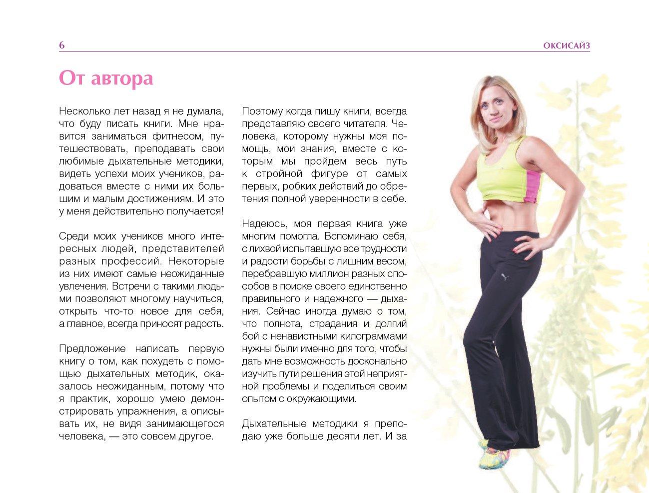 Оксисайз для похудения лица