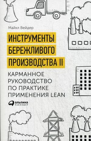 Купить Бизнес-книги, Инструменты бережливого производства II: Карманное руководство по практике применения Lean, Альпина Паблишер