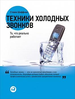 Купить Бизнес-книги, Техники холодных звонков: То, что реально работает (супер.), Альпина Паблишер