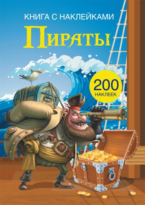 Купить Увлекательный досуг для детей, Книга с наклейками. Пираты, Crystal Book
