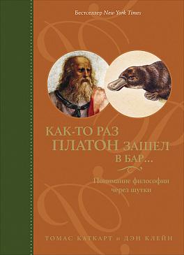 Купить Книги по психологии, Как-то раз Платон зашел в бар…: Понимание философии через шутки, Альпина Паблишер