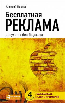 Купить Книги по маркетингу, Бесплатная реклама: Результат без бюджета, Альпина Паблишер