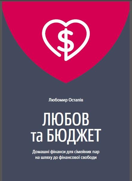 Купить Любов та бюджет, Yakaboo Publishing