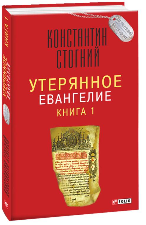 Купить Утерянное Евангелие Кн. 1, Фолио