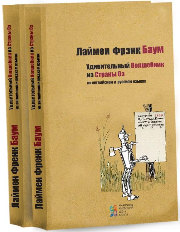 Купить Удивительный Волшебник из Страны Оз (английский, русский), Киевский Дом Книги