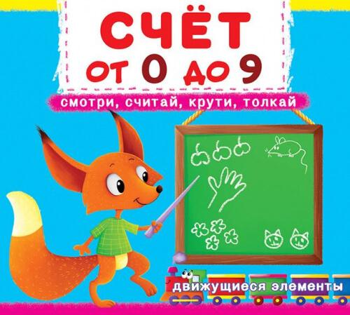 Готовимся к школе, Счет от 0 до 9. Первая книга с движ.элем-ми., Crystal Book  - купить со скидкой