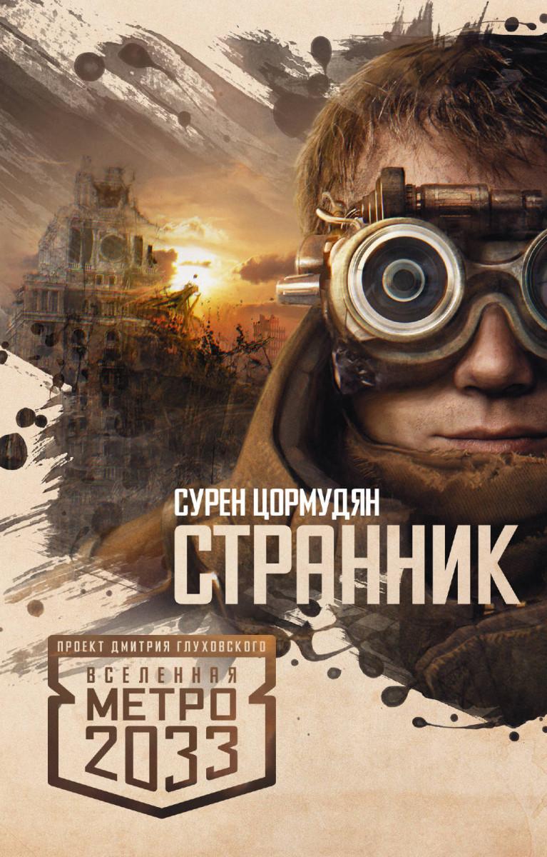 Купить Метро 2033: Странник, АСТ