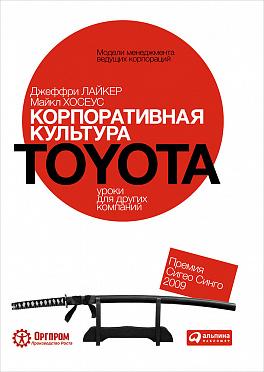 Купить Бизнес-книги, Корпоративная культура Toyota: Уроки для других компаний (обложка), Альпина Паблишер