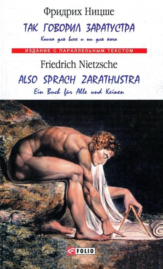 Купить Классическая проза, Так говорил Заратустра.Книга для всех и ни для кого, Фолио