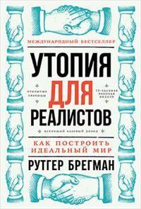 Купить Утопия для реалистов: Как построить идеальный мир, Альпина Паблишер