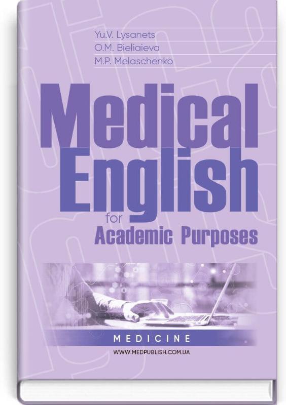 Купить Учебники, пособия, Medical English for Academic Purposes = Англійська мова за академічним спрямуванням, Медицина